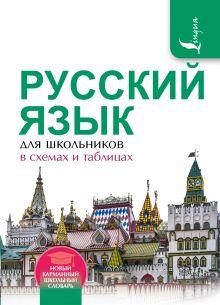 Алексеев Ф.С. - Русский язык для школьников в схемах и таблицах обложка книги