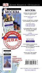 Комплект. Путеводители + карта. Москва