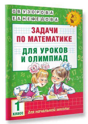 Задачи по математике для уроков и олимпиад. 1 класс Узорова О.В.