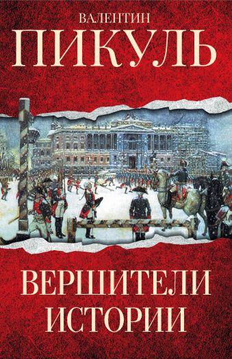 Вершители истории Пикуль В.С.
