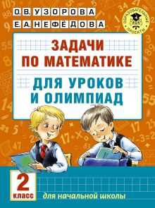 Узорова О.В. - Задачи по математике для уроков и олимпиад. 2 класс обложка книги