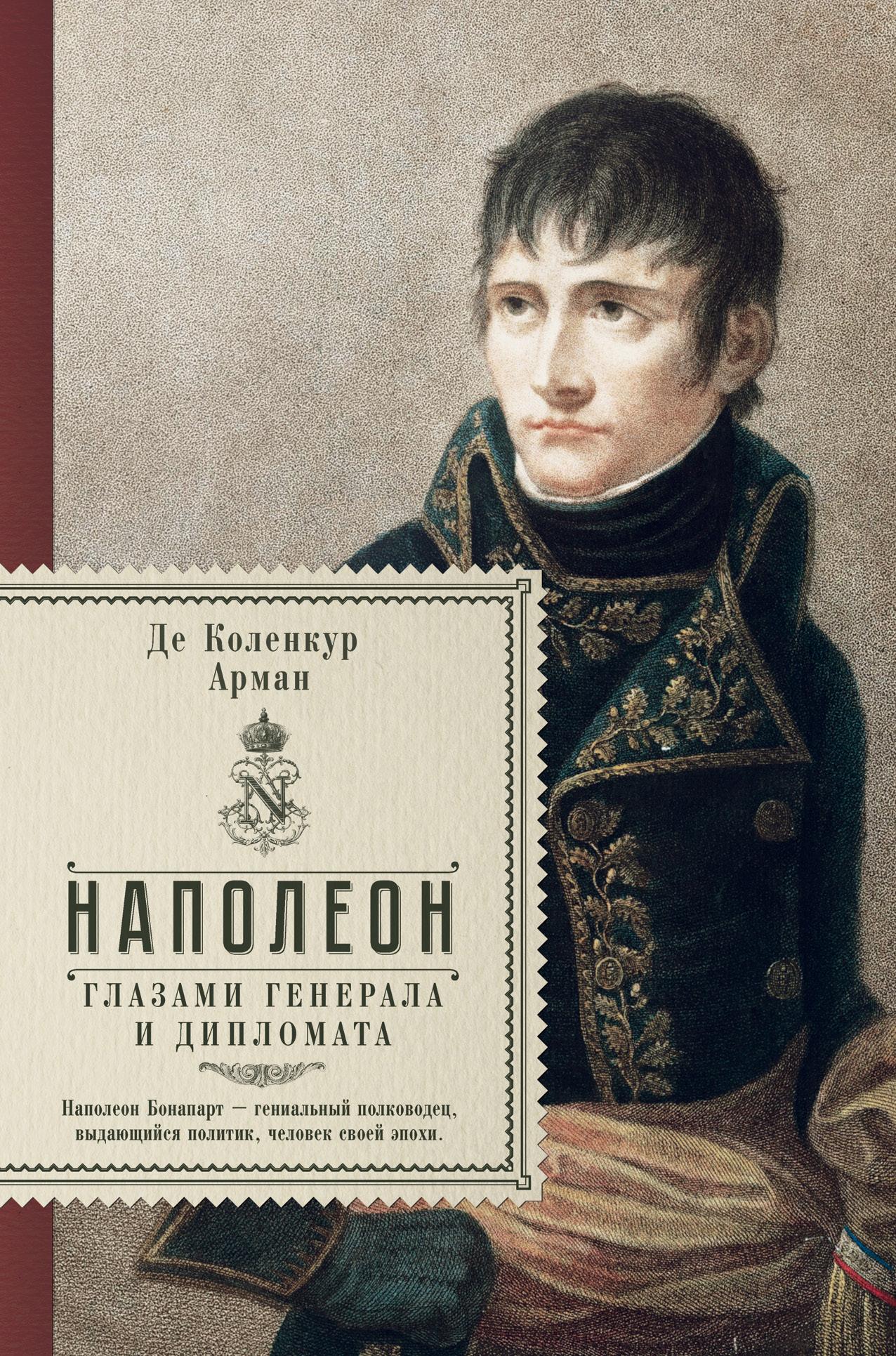 Наполеон. Глазами генерала и дипломата ( де Коленкур А.  )