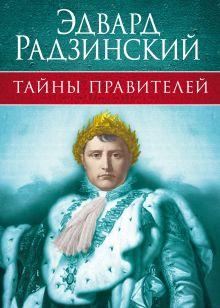 Радзинский Э.С. - Радзинский. Тайны правителей обложка книги