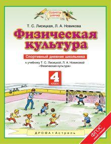Лисицкая Т.С. - Физическая культура. 4 класс. Спортивный дневник школьника обложка книги