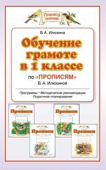 Илюхина В.А. - Обучение в 1 классе по «Прописям». Методическое пособие обложка книги