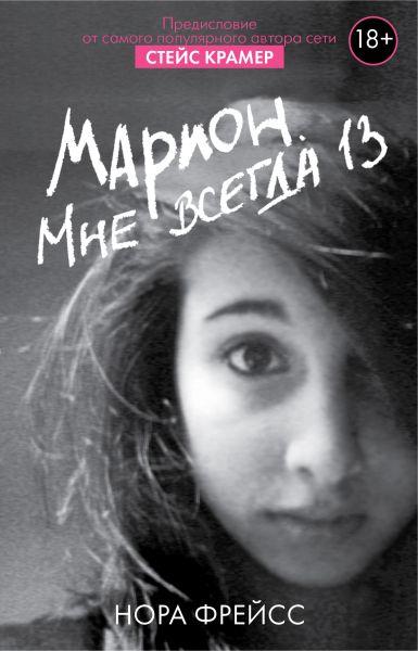 Марион. Мне всегда 13