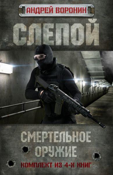 Андрей Воронин. Слепой. Смертельное оружие. 4 книги