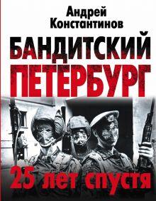 Бандитский Петербург: 25 лет спустя обложка книги