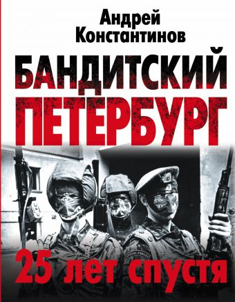 Бандитский Петербург: 25 лет спустя Константинов А.