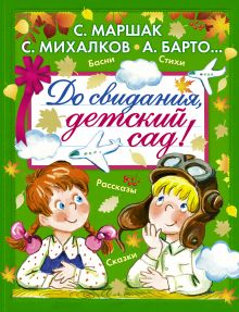 Маршак С.Я. и др. - До свидания, детский сад! обложка книги