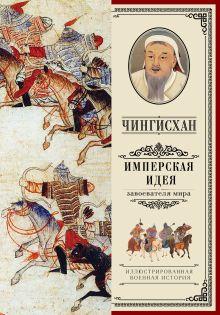 Мелехин А.В. - Чингисхан. Имперская идея обложка книги