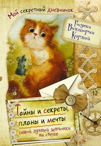 Тайны и секреты, планы и мечты самой лучшей девчонки на свете Кирдий В.