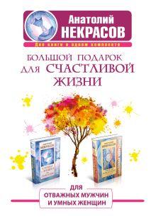 Некрасов А.А. - Большой подарок для счастливой жизни. Для отважных мужчин и умных женщин обложка книги