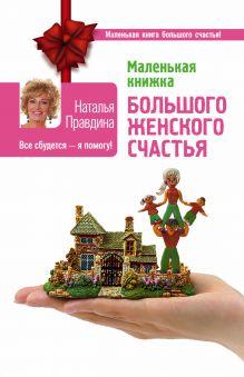 Правдина Н.Б. - Маленькая книжка большого женского счастья. Все сбудется - я помогу! обложка книги