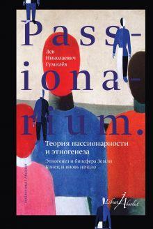 Гумилев Л.Н. - PASSIONARIUM. Теория пассионарности и этногенеза обложка книги