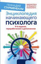 Энциклопедия начинающего психолога. 4-е издание, переработанное и дополненное