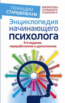 Старшенбаум Г.В. - Энциклопедия начинающего психолога. 4-е издание, переработанное и дополненное обложка книги