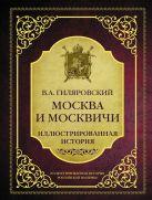 Гиляровский В.А. - Москва и москвичи' обложка книги