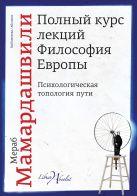 Мамардашвили М.К. - Полный курс лекций. Философия Европы' обложка книги