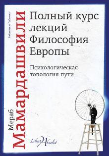 Мамардашвили М.К. - Полный курс лекций. Философия Европы обложка книги