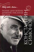 Симонов К.М. - Разные дни войны. Дневник писателя. 1941 год' обложка книги