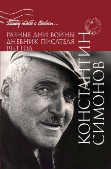 Симонов К.М. - Разные дни войны. Дневник писателя. 1941 год обложка книги