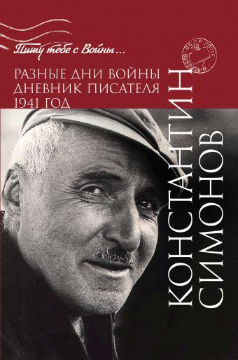 Разные дни войны. Дневник писателя. 1941 год Симонов К.М.