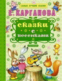 Сказки с песенками обложка книги