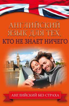 Комнина А.А. - Английский язык для тех, кто не знает ничего обложка книги