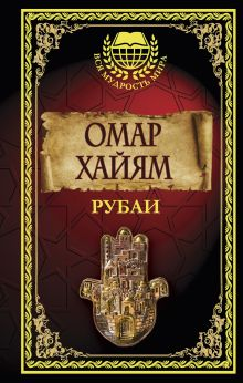 Омар Хайям - Рубаи. обложка книги