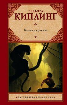 Киплинг Р. - Книга джунглей обложка книги