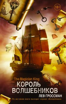 Гроссман Л. - Король Волшебников обложка книги