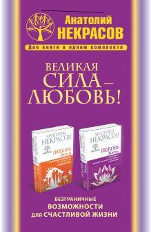 Некрасов А.А. - Великая сила - Любовь! Безграничные возможности для счастливой жизни обложка книги