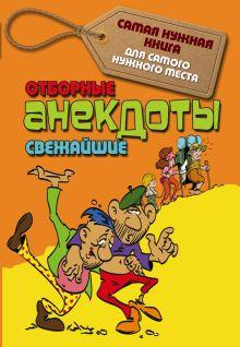. - Отборные свежайшие анекдоты обложка книги