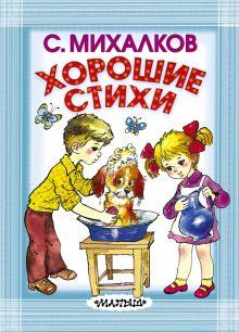 Михалков С.В. - Хорошие стихи обложка книги