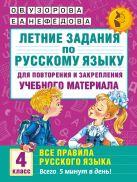 Летние задания по русскому языку для повторения и закрепления учебного материала. Все правила русского языка.4 класс
