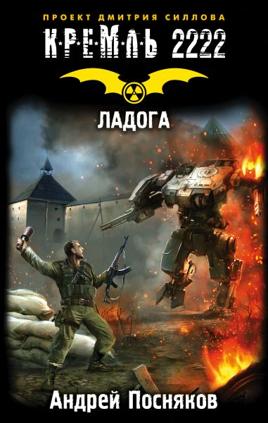 Кремль 2222. Ладога