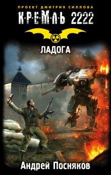 Посняков А.А. - Кремль 2222. Ладога обложка книги