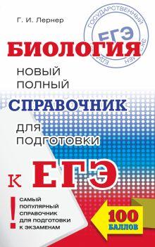 Лернер Г.И. - ЕГЭ. Биология. Новый полный справочник для подготовки к ЕГЭ обложка книги
