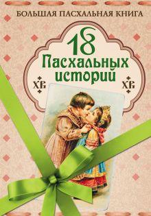 Гоголь Н.В., Андреев Л.Н. и др. - 18 пасхальных историй обложка книги