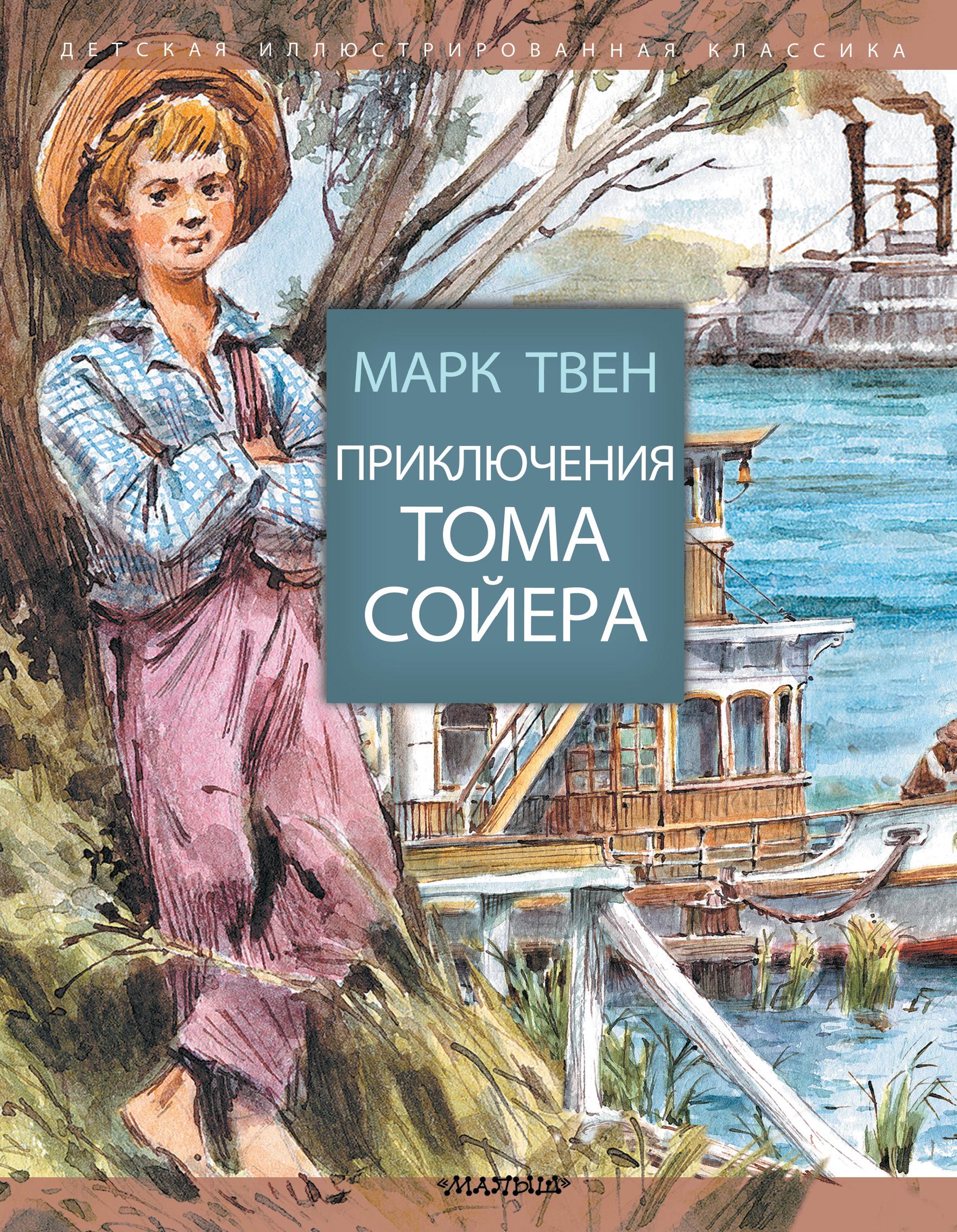 картинки обложки книги том сойера самец подкрадывается самке