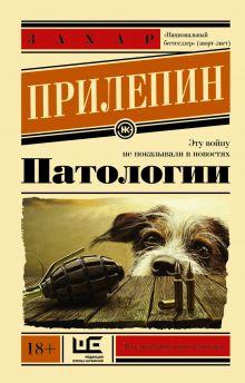 Прилепин З. - Патологии обложка книги