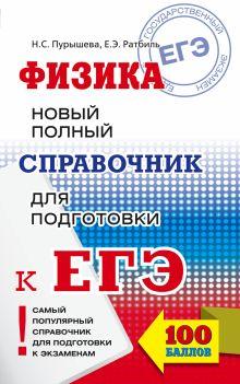 Пурышева Н.С., Ратбиль Е.Э. - ЕГЭ. Физика. Новый полный справочник для подготовки к ЕГЭ обложка книги