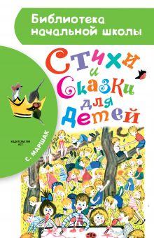Стихи и сказки для детей обложка книги