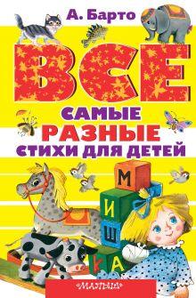 Барто А.Л. - Все самые разные стихи для детей обложка книги