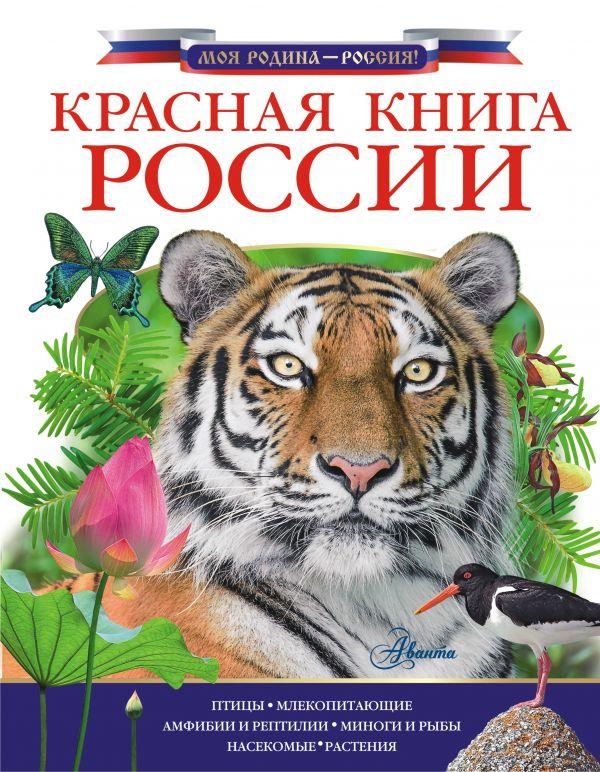 Красная книга России .