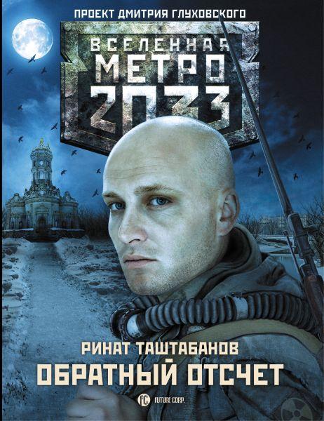 Метро 2033: Обратный отсчет