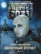 Таштабанов Р.Р. - Метро 2033: Обратный отсчет' обложка книги