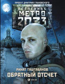 Таштабанов Р.Р. - Метро 2033: Обратный отсчет обложка книги