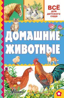 . - Домашние животные обложка книги